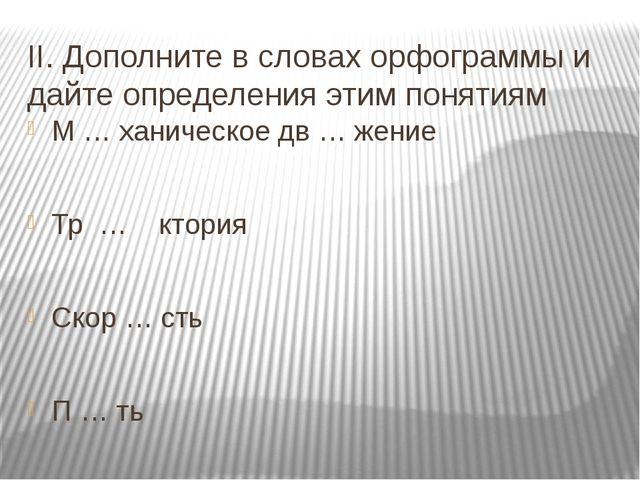 II. Дополните в словах орфограммы и дайте определения этим понятиям М … ханич...