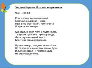 Задание 5 группе. Поэтическая разминка Ф.И. Тютчев Есть в осени первоначальн