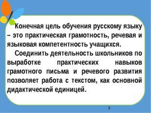 Конечная цель обучения русскому языку – это практическая грамотность, речев