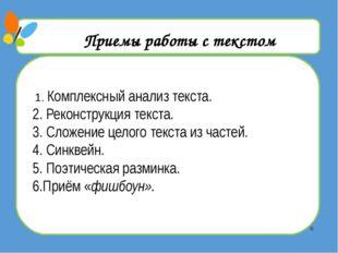 Приемы работы с текстом 1.Комплексный анализ текста. 2.Реконструкция текст