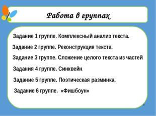 Работа в группах Задание 1 группе. Комплексный анализ текста. Задание 2 груп
