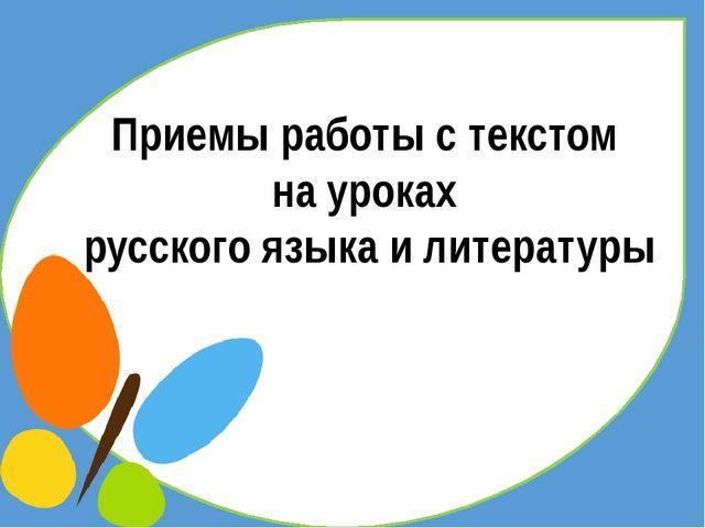 Приемы работы с текстом на уроках русского языка и литературы
