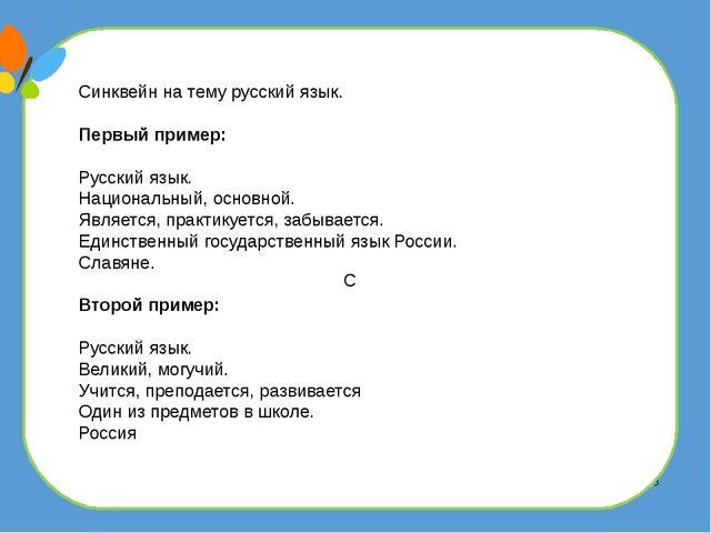 Синквейн на тему русский язык. Первый пример: Русский язык. Национальный, ос...