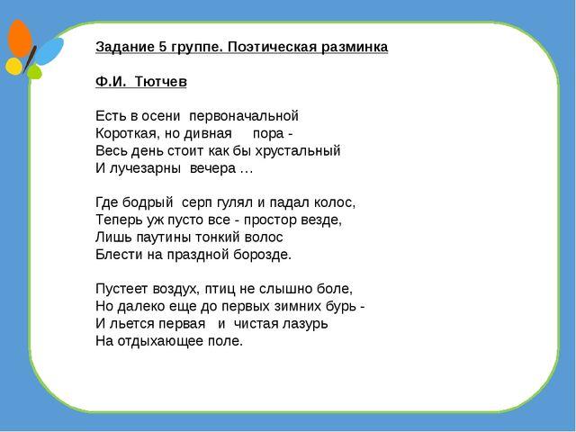Задание 5 группе. Поэтическая разминка Ф.И. Тютчев Есть в осени первоначальн...