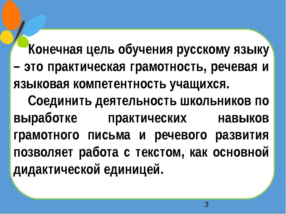 Конечная цель обучения русскому языку – это практическая грамотность, речев...