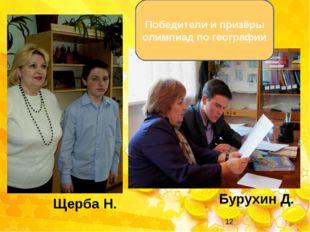 Бурухин Д. Щерба Н. Победители и призёры олимпиад по географии