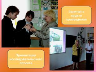 Занятия в кружке краеведения Презентация исследовательского проекта