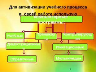 Для активизации учебного процесса в своей работе использую Учебные Тренажёры