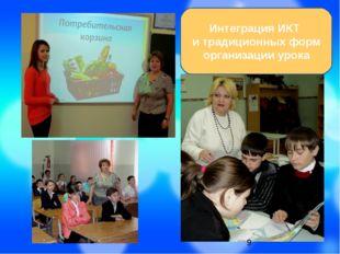 Интеграция ИКТ и традиционных форм организации урока