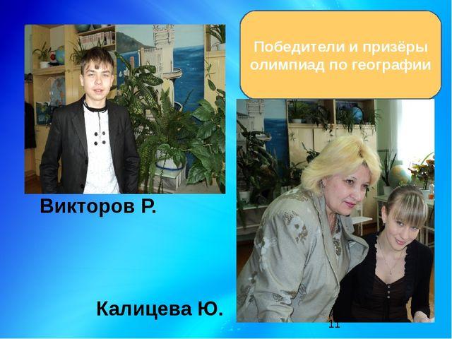 Калицева Ю. Викторов Р. Победители и призёры олимпиад по географии