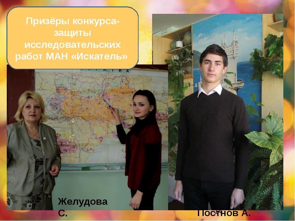 Призёры конкурса-защиты исследовательских работ МАН «Искатель» Желудова С. По...