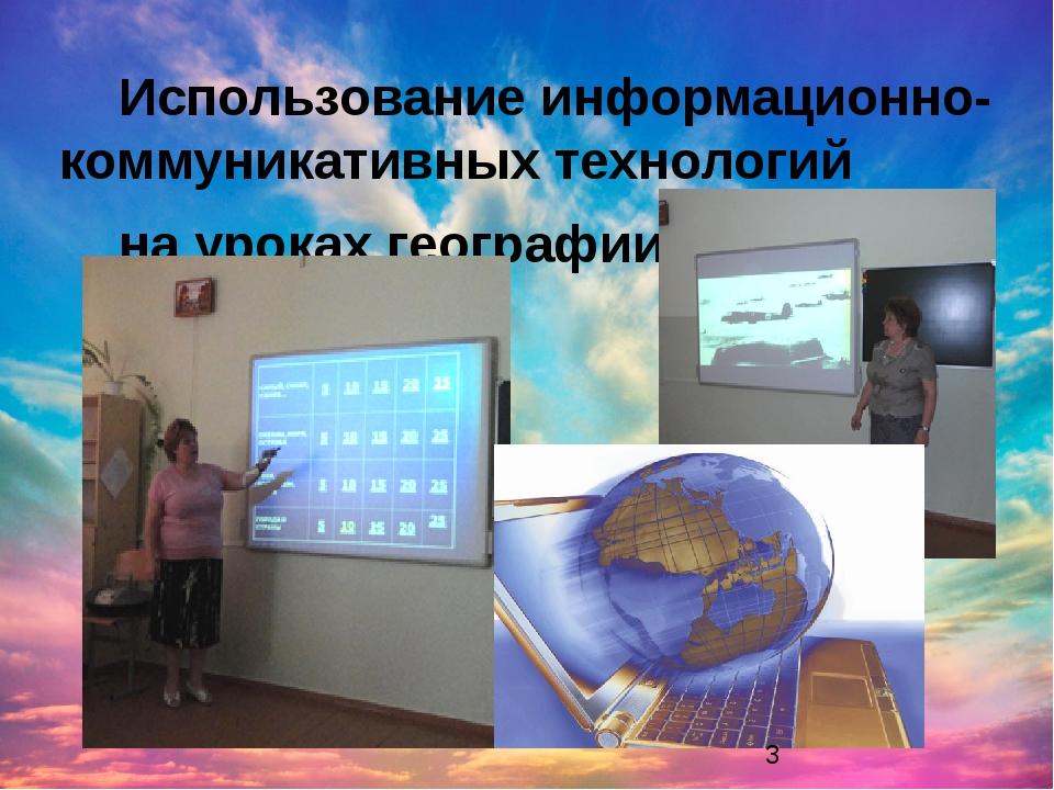 Использование информационно-коммуникативных технологий на уроках географии