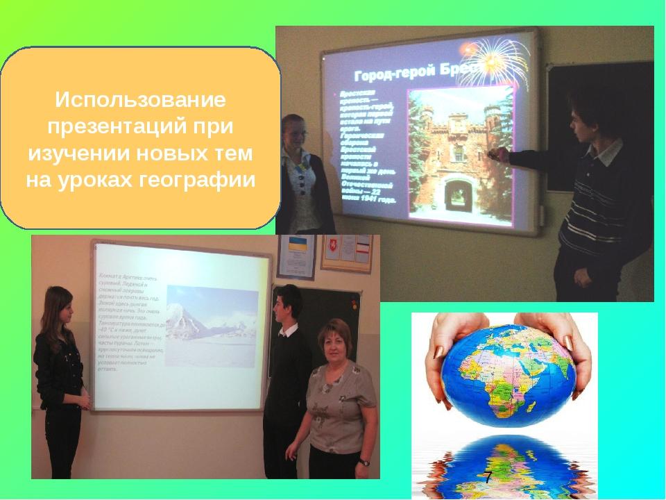 Использование презентаций при изучении новых тем на уроках географии