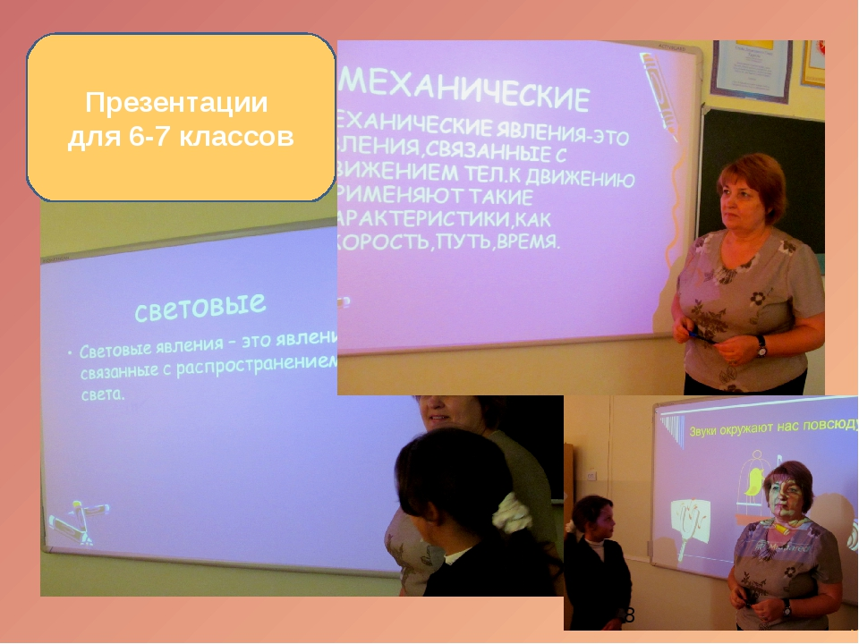 Презентации для 6-7 классов
