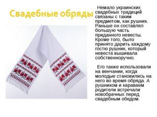 Немало украинских свадебных традиций связаны с таким предметом, как рушник. Р