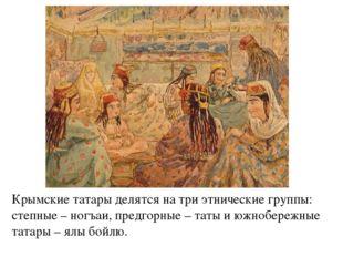 Крымские татары делятся на три этнические группы: степные – ногъаи, предгорны