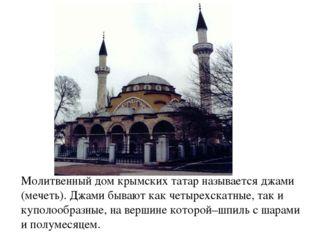 Молитвенный дом крымских татар называется джами (мечеть). Джами бывают как че