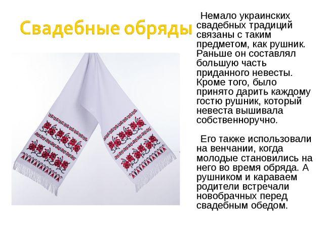 Немало украинских свадебных традиций связаны с таким предметом, как рушник. Р...