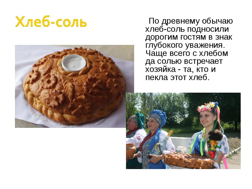 По древнему обычаю хлеб-соль подносили дорогим гостям в знак глубокого уважен...