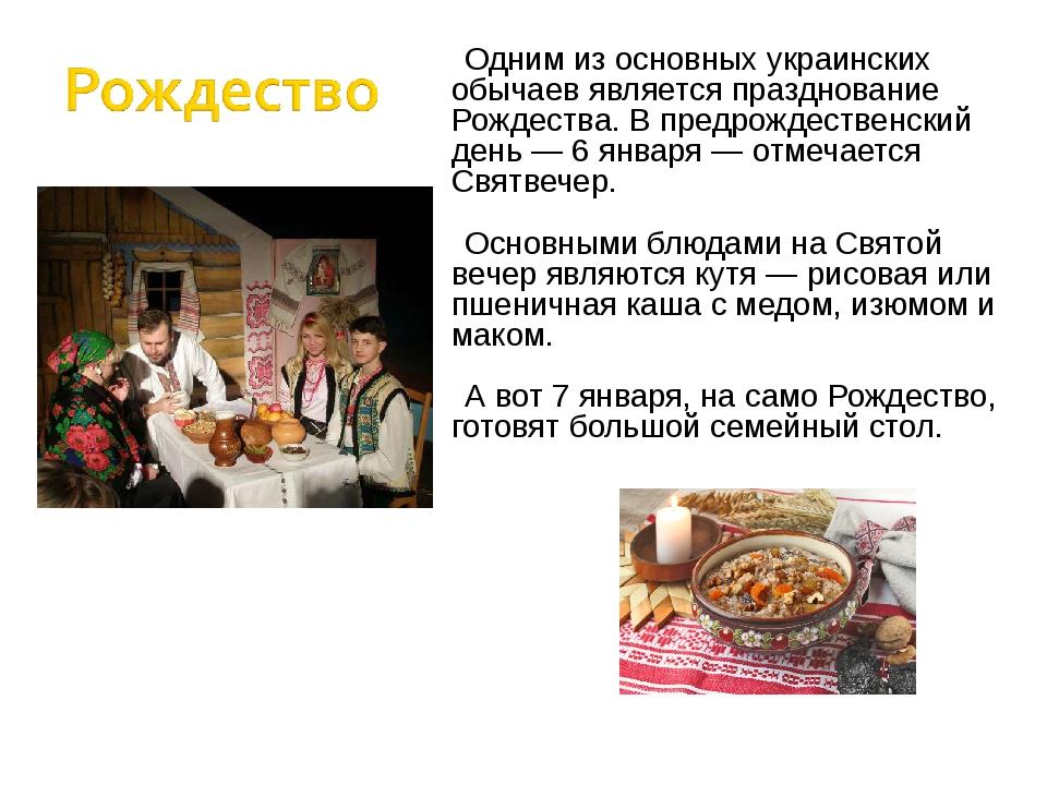 Одним из основных украинских обычаев является празднование Рождества. В предр...