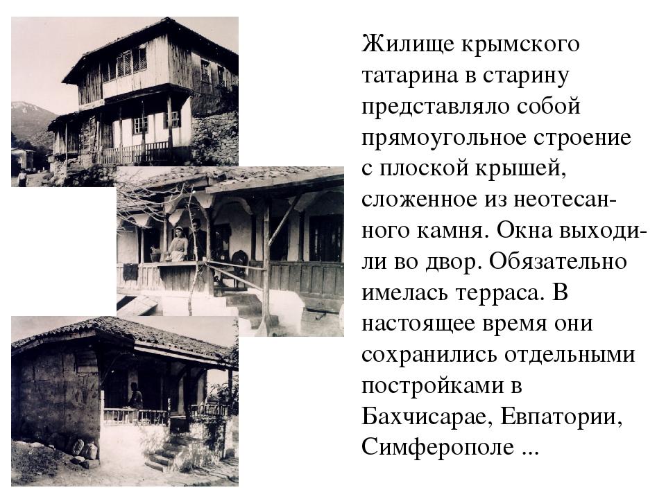 Жилище крымского татарина в старину представляло собой прямоугольное строение...