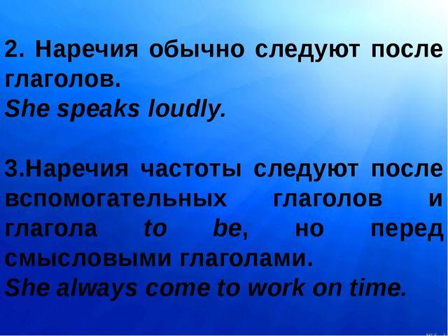 2. Наречия обычно следуют после глаголов. She speaks loudly. 3.Наречия часто...