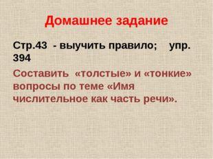 Домашнее задание Стр.43 - выучить правило; упр. 394 Составить «толстые» и «то