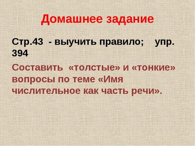 Домашнее задание Стр.43 - выучить правило; упр. 394 Составить «толстые» и «то...