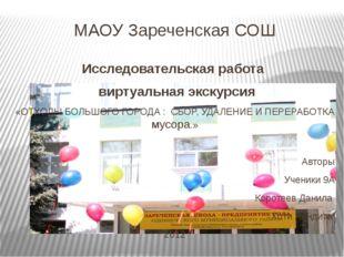 МАОУ Зареченская СОШ Исследовательская работа виртуальная экскурсия «ОТХОДЫ Б