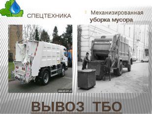 ВЫВОЗ ТБО СПЕЦТЕХНИКА Механизированная уборка мусора