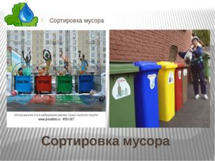 Сортировка мусора Сортировка мусора О массовой сортировке мусора в России пок