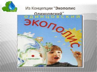 """Из Концепции """"Экополис Одинцовский""""."""