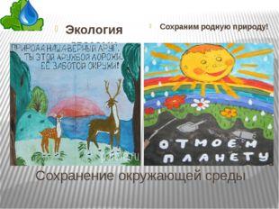 """Сохранение окружающей среды Экология глазами детей """"Природа - наш верный друг"""