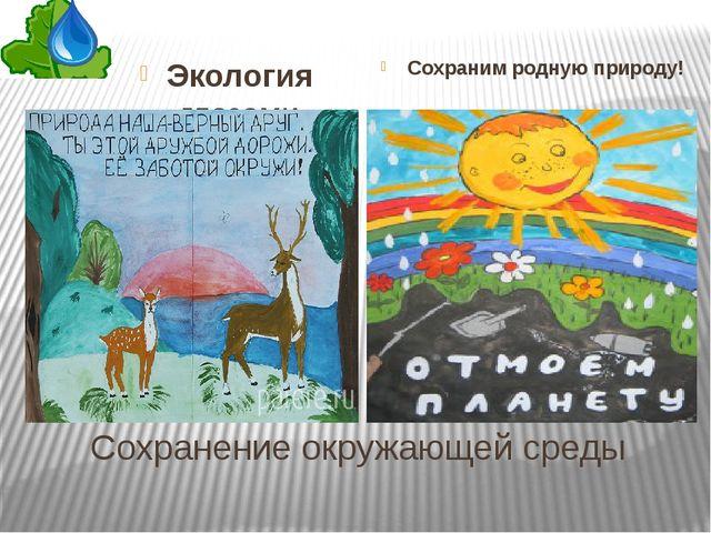 """Сохранение окружающей среды Экология глазами детей """"Природа - наш верный друг..."""