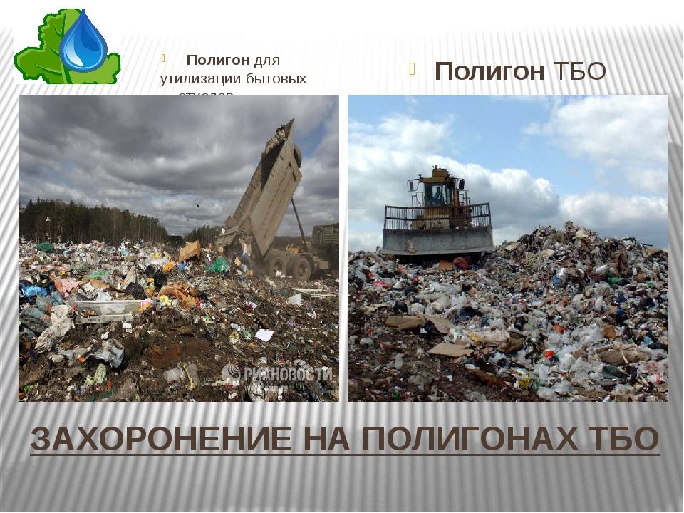 ЗАХОРОНЕНИЕ НА ПОЛИГОНАХ ТБО Полигон для утилизации бытовых отходов Полигон ТБО
