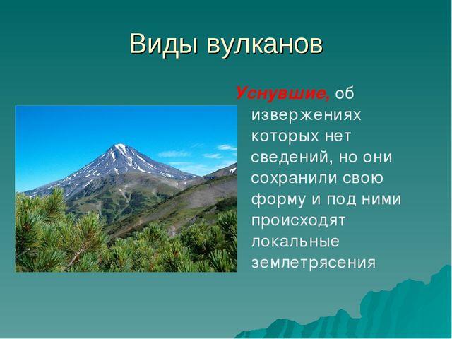 Виды вулканов Уснувшие, об извержениях которых нет сведений, но они сохранили...