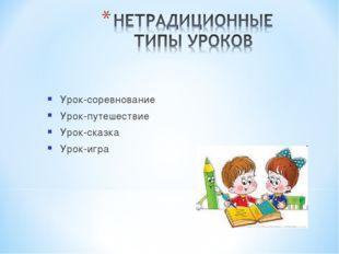 Урок-соревнование Урок-путешествие Урок-сказка Урок-игра