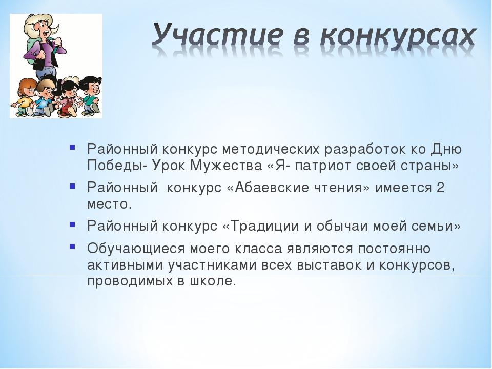 Районный конкурс методических разработок ко Дню Победы- Урок Мужества «Я- пат...