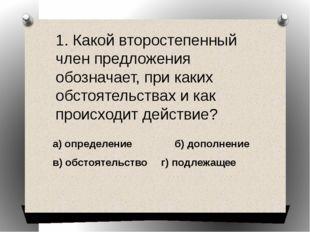 а) определение б) дополнение  в) обстоятельство г) подлежащее 1. Какой вт
