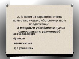 2. В каком из вариантов ответа правильно указано обстоятельство в предложени