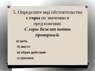 5. Определите вид обстоятельства с горы по значению в предложении: С горы беж