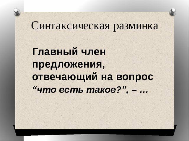 """Синтаксическая разминка Главный член предложения, отвечающий на вопрос """"что е..."""