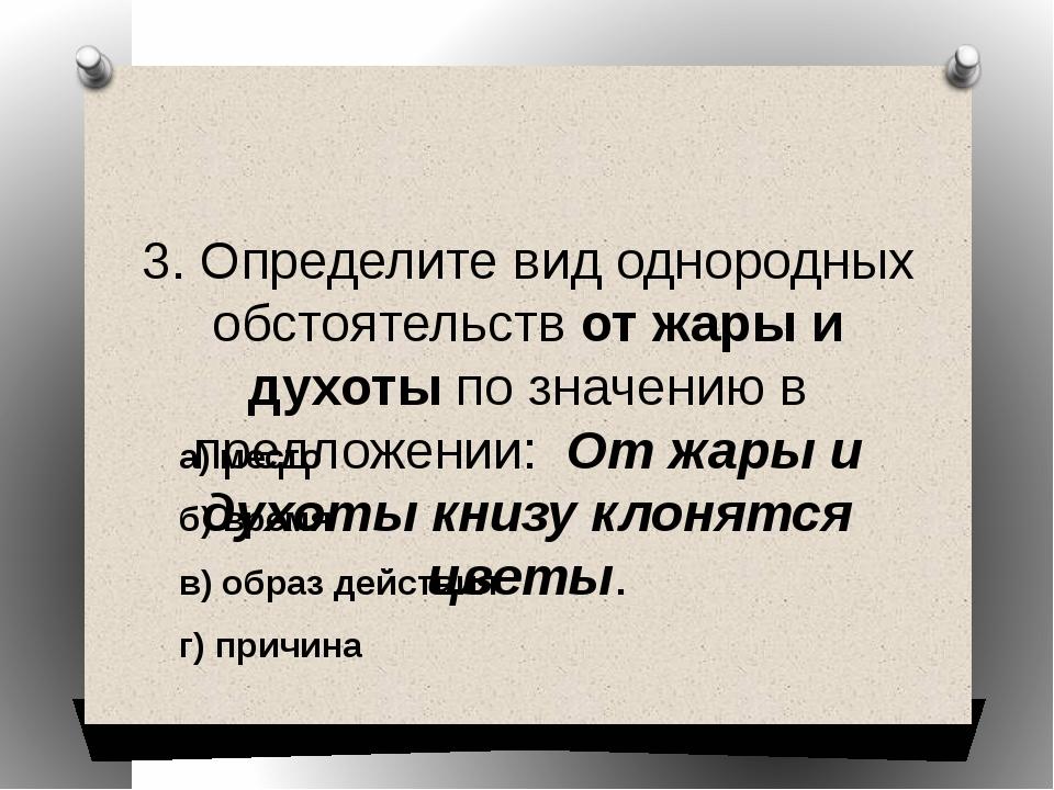 3. Определите вид однородных обстоятельств от жары и духоты по значению в пр...