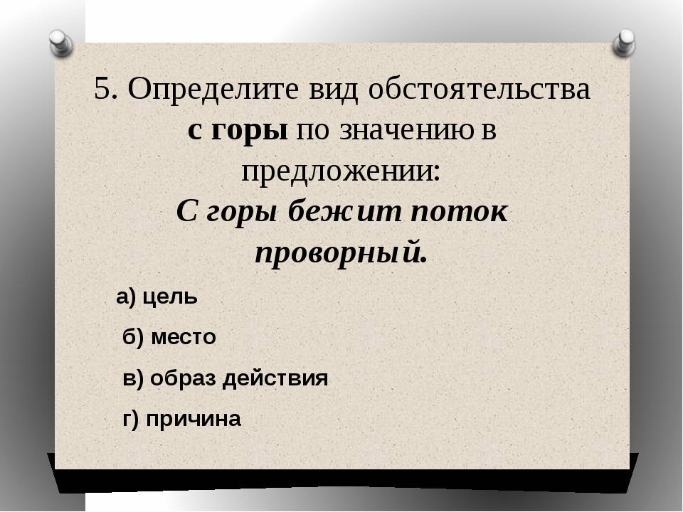 5. Определите вид обстоятельства с горы по значению в предложении: С горы беж...