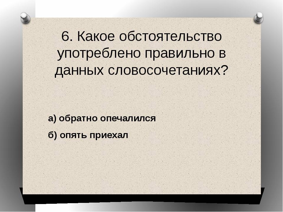 6. Какое обстоятельство употреблено правильно в данных словосочетаниях? а) об...