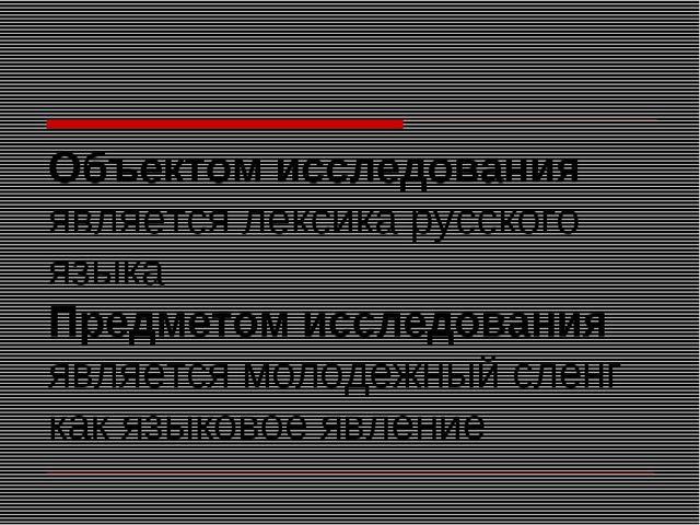 Объектом исследования является лексика русского языка Предметом исследования...