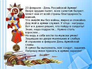23 февраля - День Российской Армии! Вверх орудия палят, всех салютом балуют.