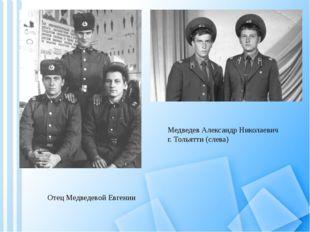 Медведев Александр Николаевич г. Тольятти (слева) Отец Медведевой Евгении