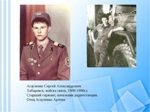 Асауленко Сергей Александрович Хабаровск, войска связи, 1988-1990г.г. Старший