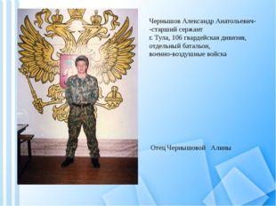 Чернышов Александр Анатольевич- -старший сержант г. Тула, 106 гвардейская див